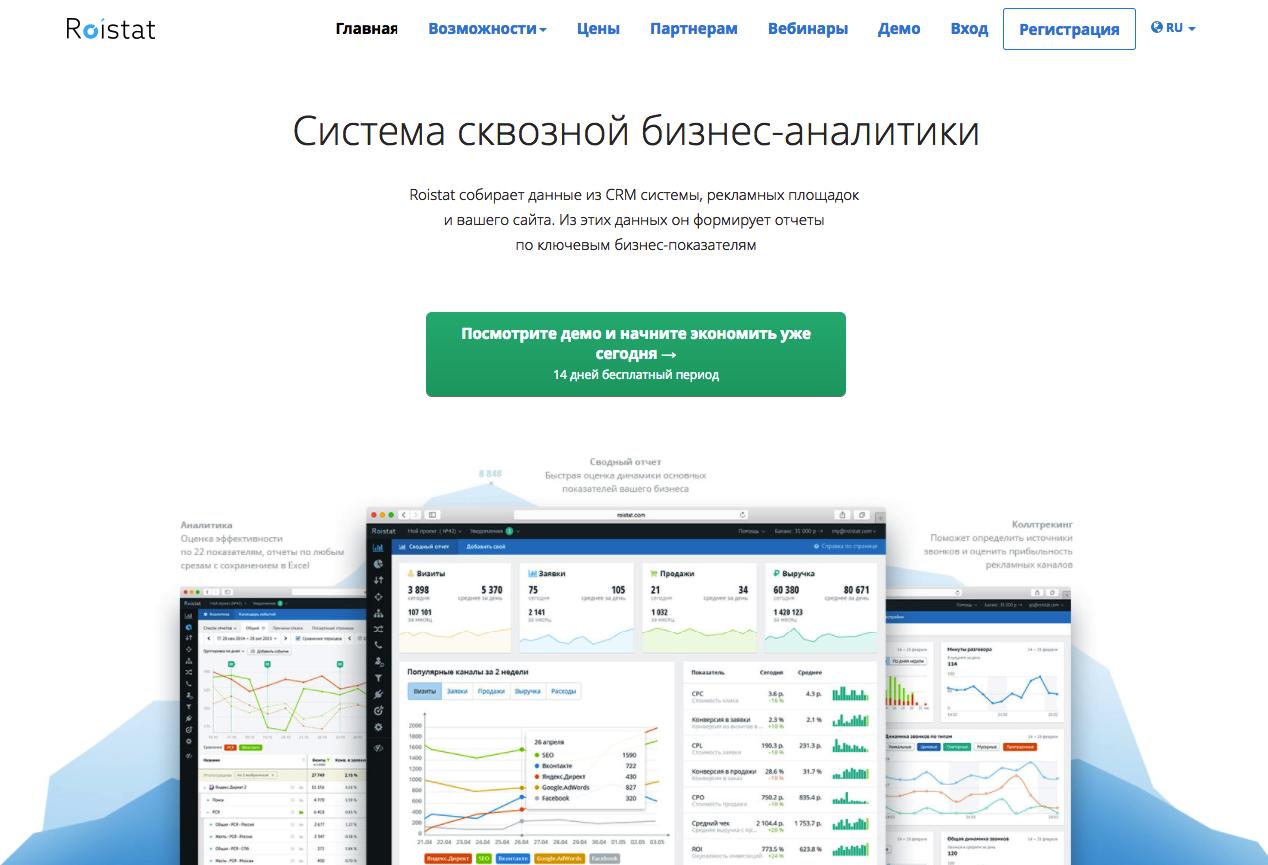 Система сквозной бизнес-аналитики