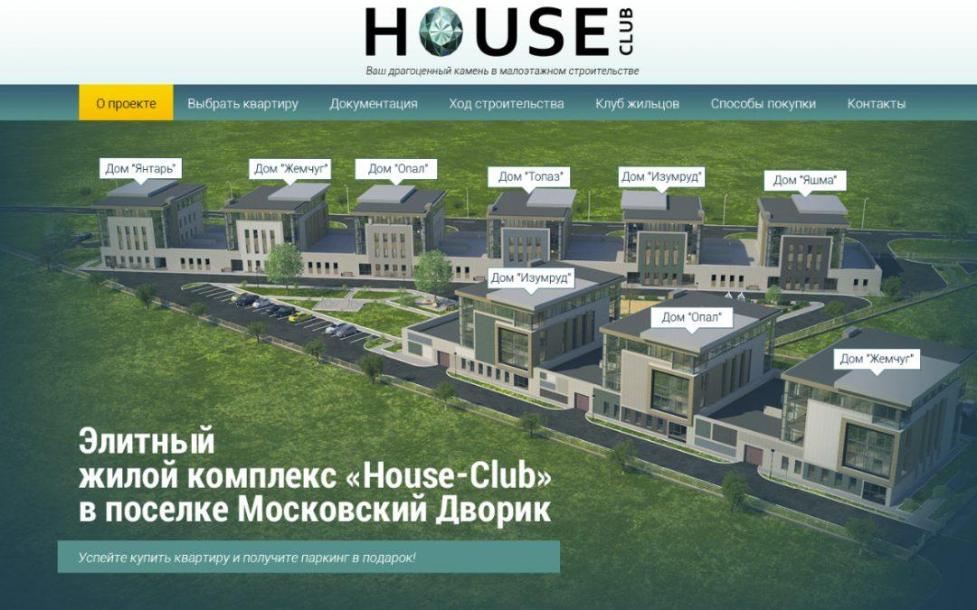 Адаптивная верстка сайта House Club