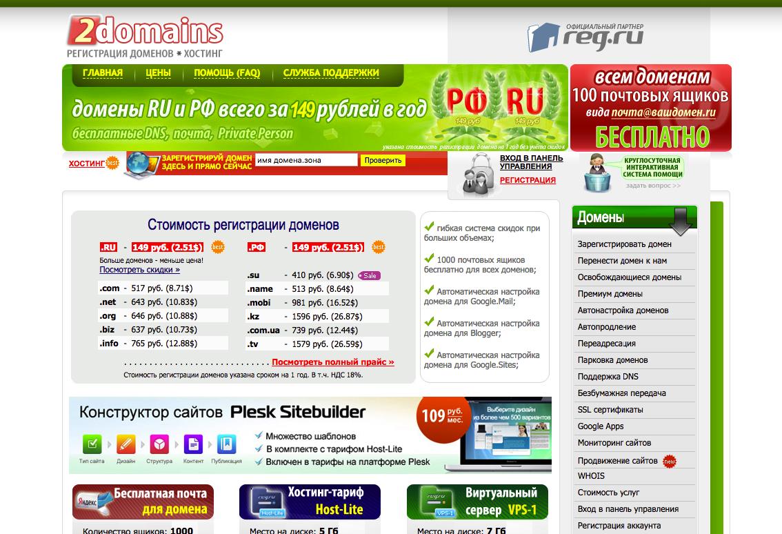 Покупка доменных имен по выгодной цене