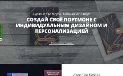Адаптивный лендинг под продажу портмоне Кажан