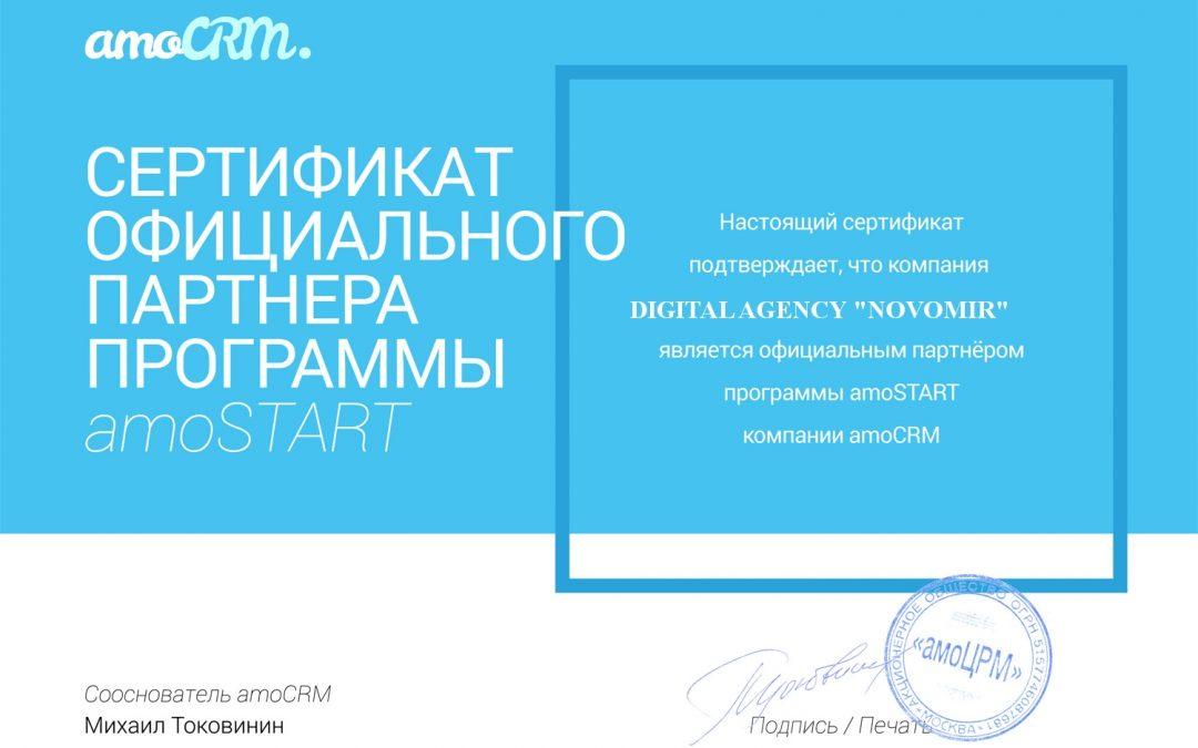 Официальное партнерство с AmoCRM