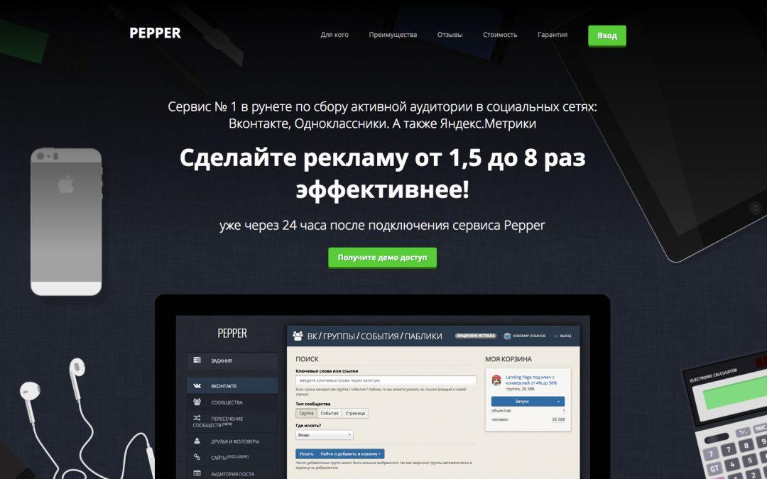 Landing Page для сервиса Pepper.ninja