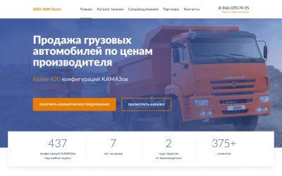 Дизайн лендинга для продажи грузовых автомобилей