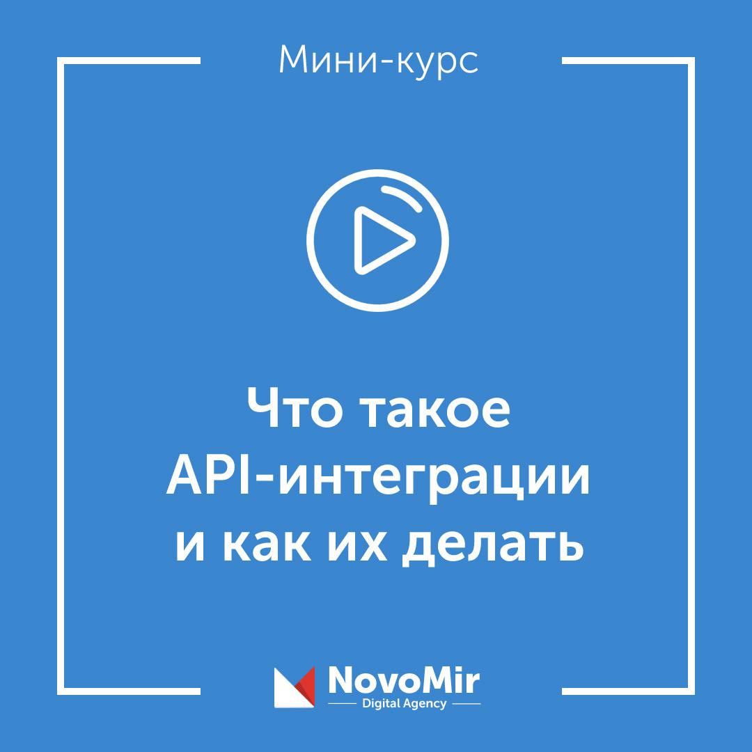 обложка-курс-Что такое API интеграции и как их сделать