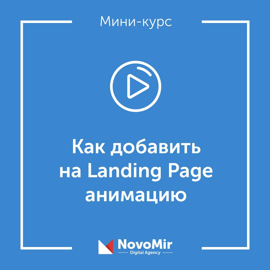 обложка-курс-Как добавить на landing page анимацию