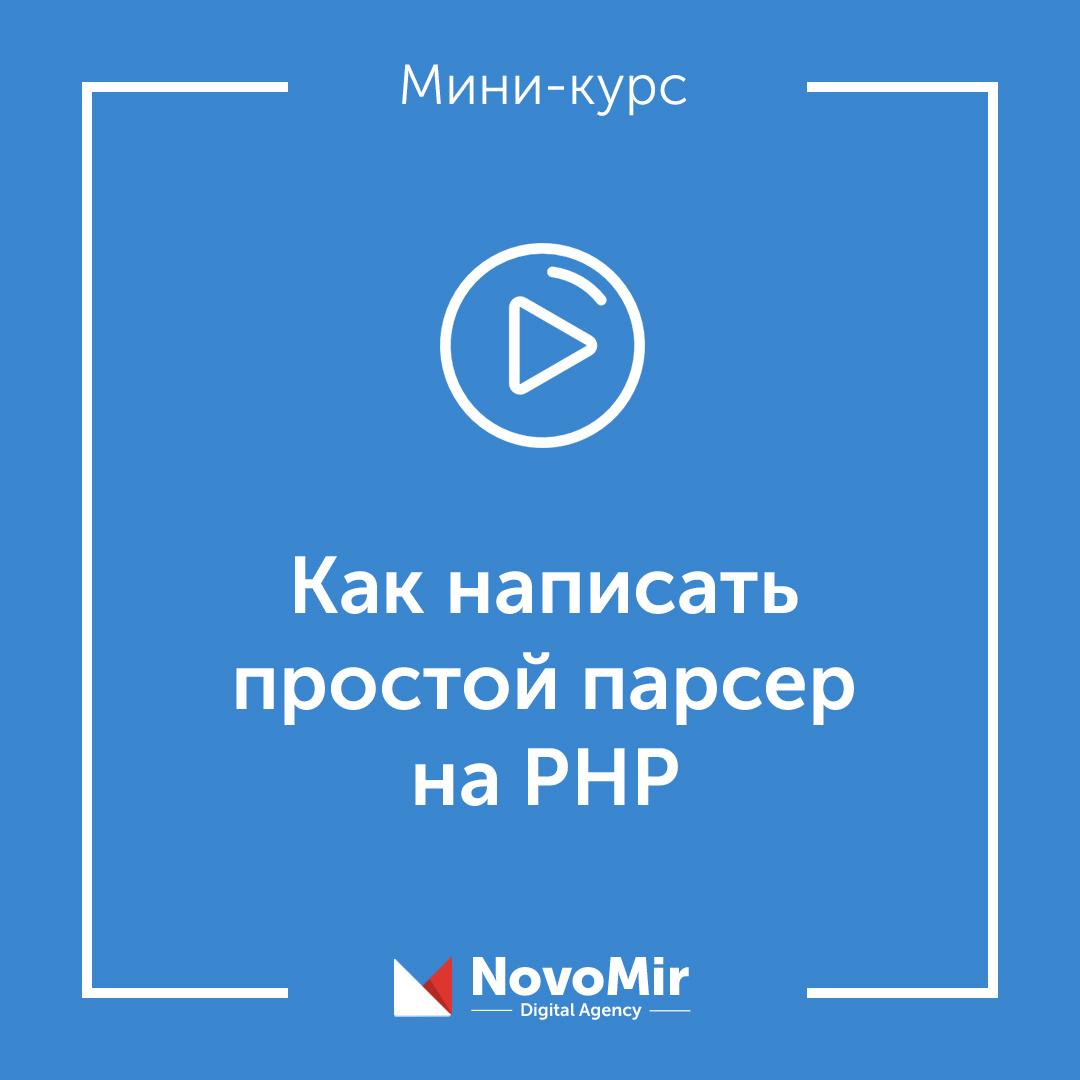обложка-курс-Как написать простой парсер на PHP