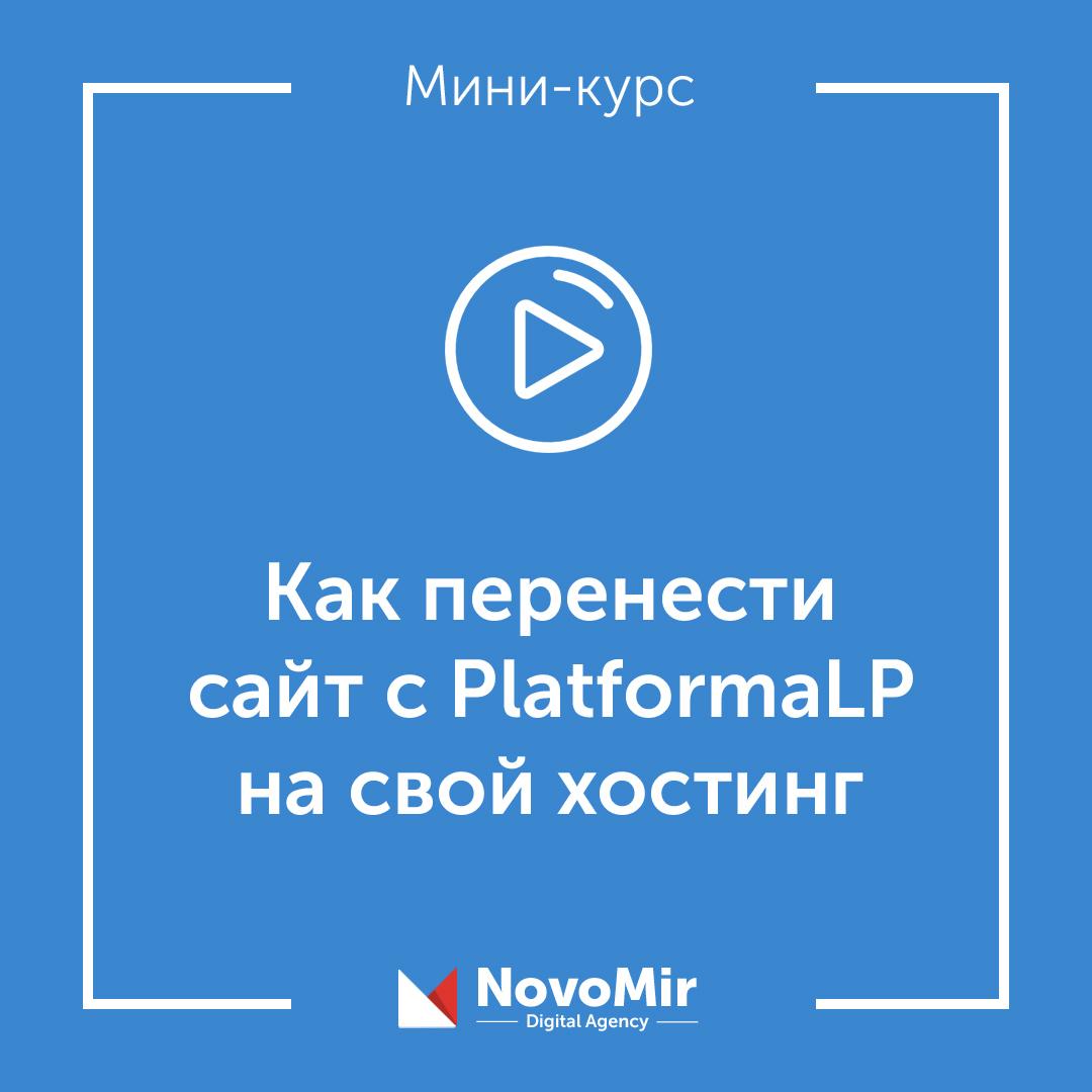 обложка-курс-Как-перенести-сайт-с-PlatformaLP-на-свой-хостинг