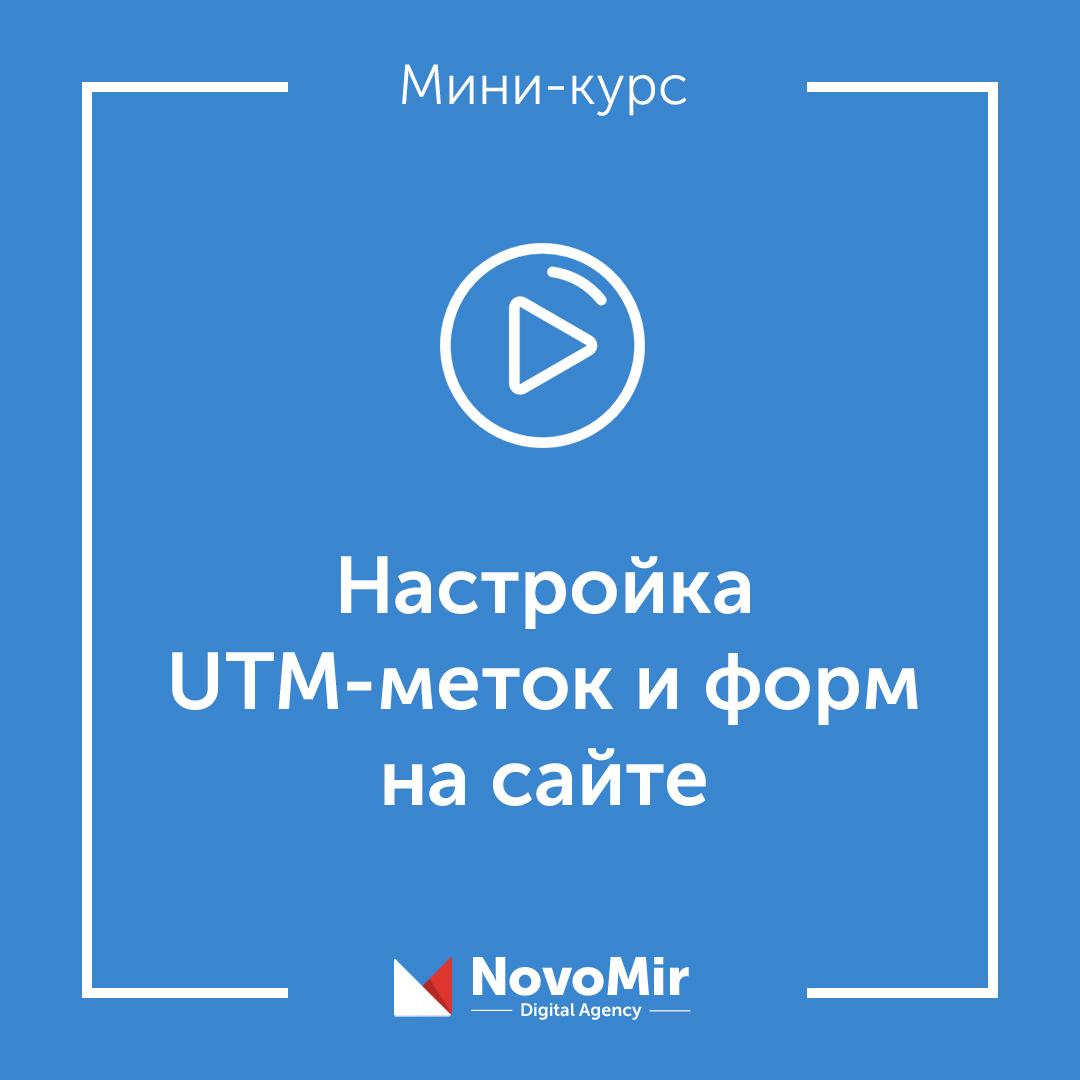обложка-курс-Настройка UTM-меток и форм на сайте