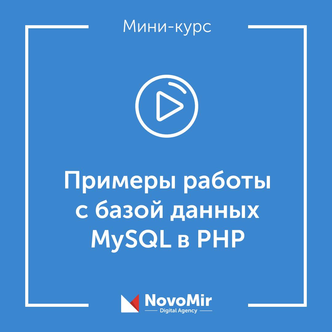 обложка-курс-Примеры работы с базой данных MySQL на PHP