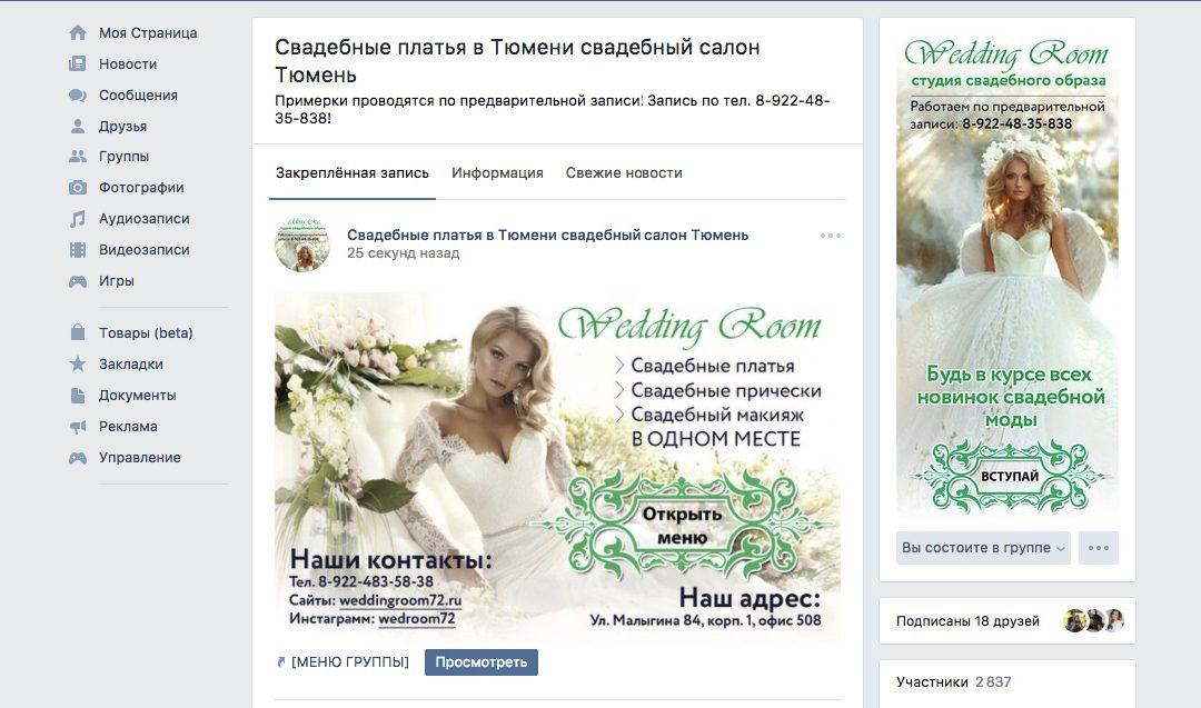 Оформление группы вконтакте — меню + аватар
