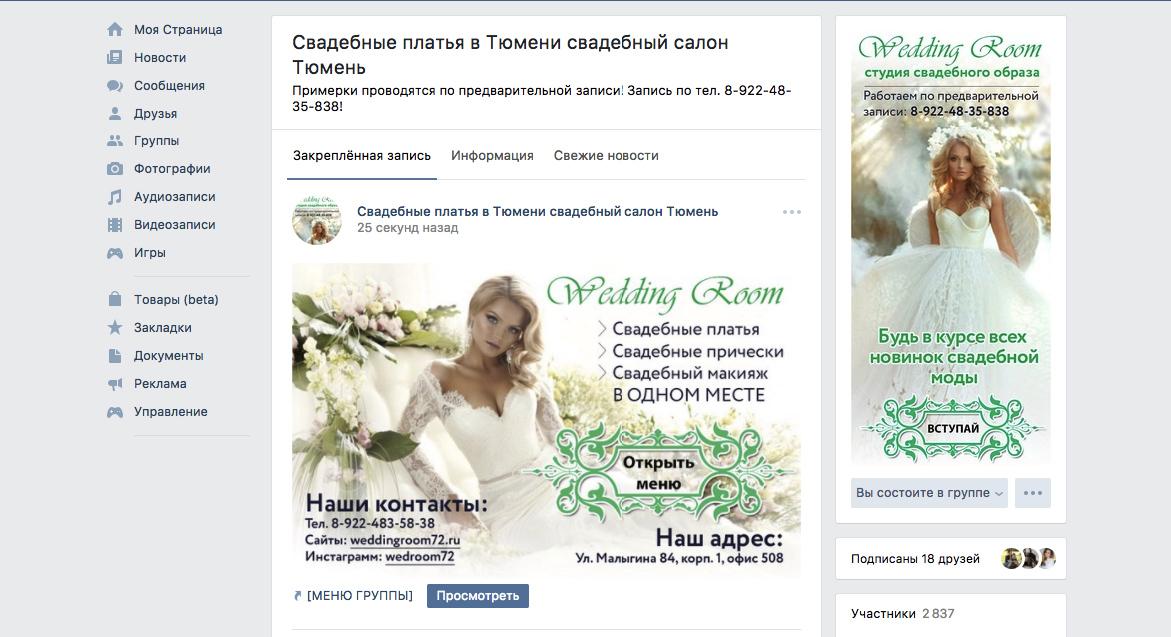 Оформление группы вконтакте — свадебные платья