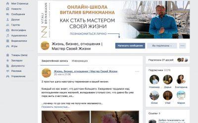 Оформление группы вконтакте — создание баннера