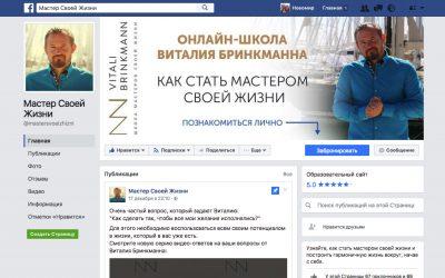 Создание шапки для страницы в Facebook