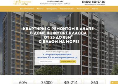 Landing Page в теме недвижимости для застройщика