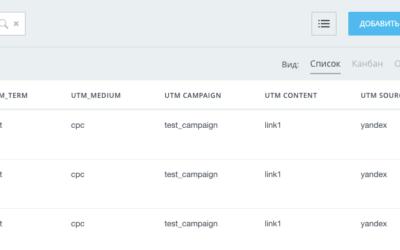Интеграция сайта на PlatformaLP c Bitrix24 через проксирование сделок в Roistat