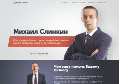 Сайт для бизнес-тренера