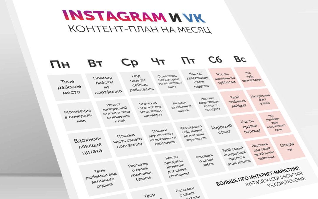 Контент-план на месяц для Instagram/VK