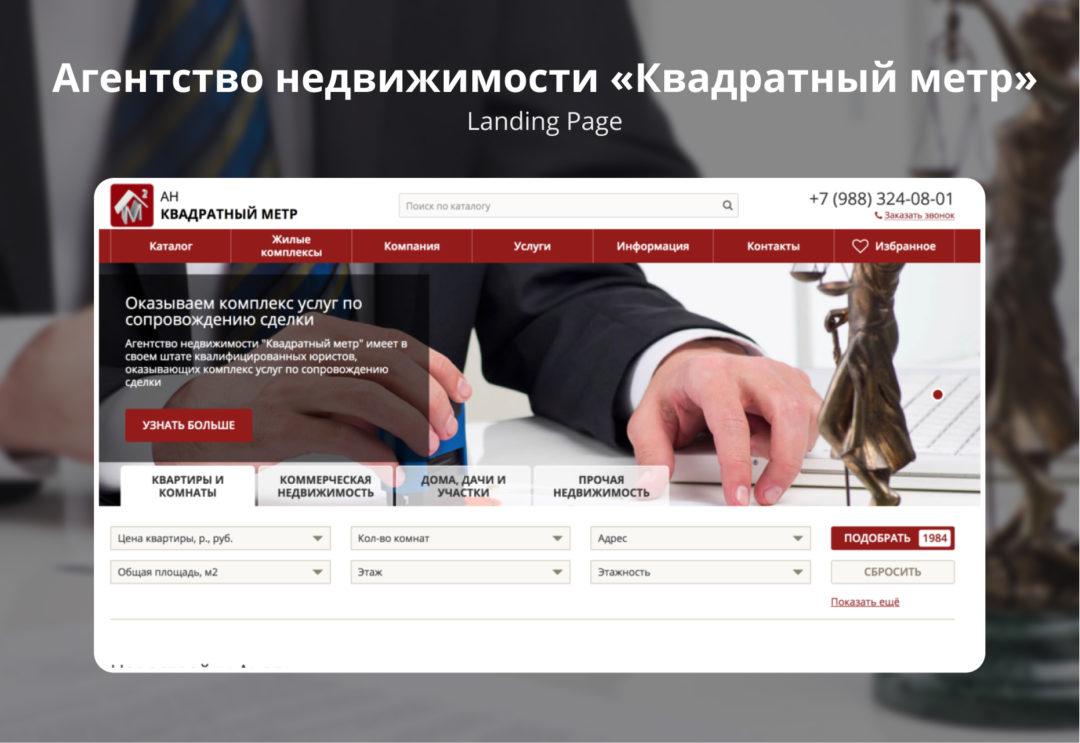 Корпоративный сайт агентства недвижимости квадратный метр