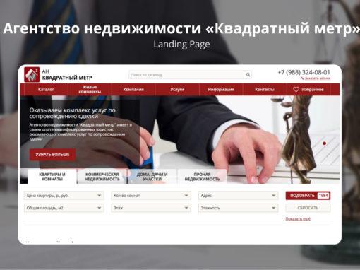 Сайт для агентства недвижимости в Анапе