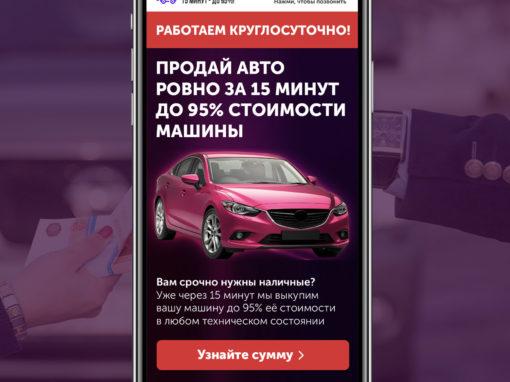 Мобильный лендинг — автовыкуп