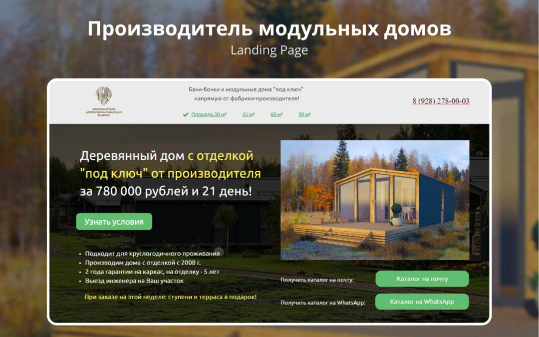 Лендинг для производителя модульных домов