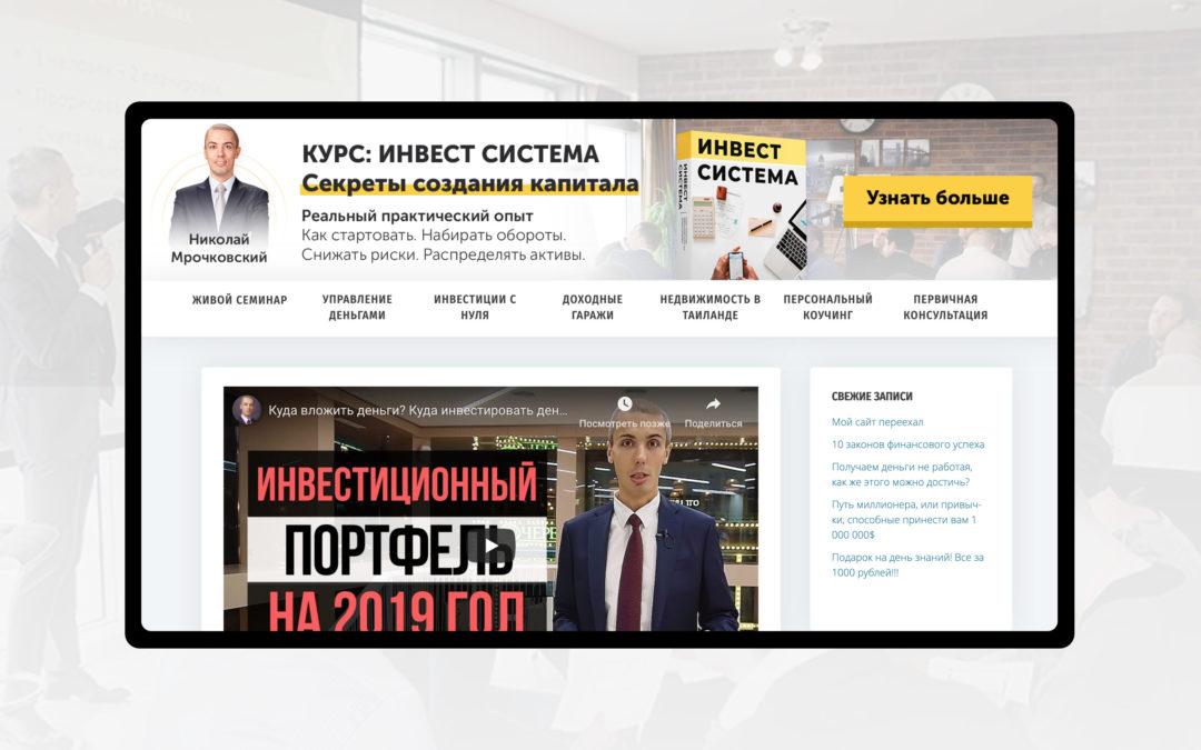 Редизайн блога для Николая Мрочковского