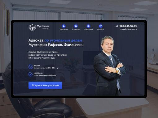 Разработка и дизайн сайта для адвоката