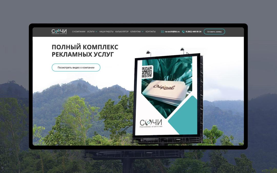 Сайт для рекламного агентства в Сочи