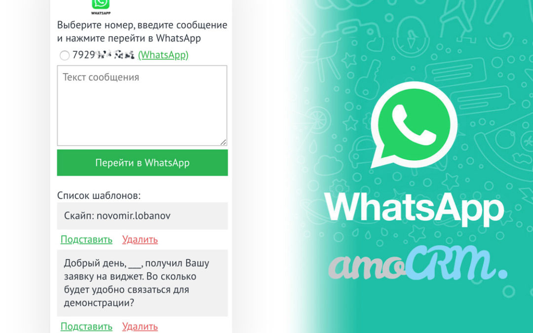 Виджет «Написать в WhatsApp» для AmoCRM
