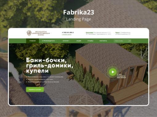 Редизайн интернет-магазина Фабрика23
