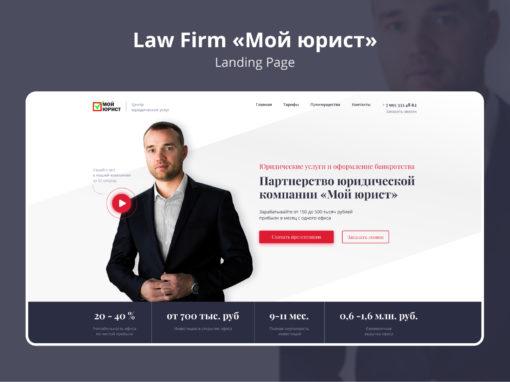 Сайт по оказанию Юридических услуг