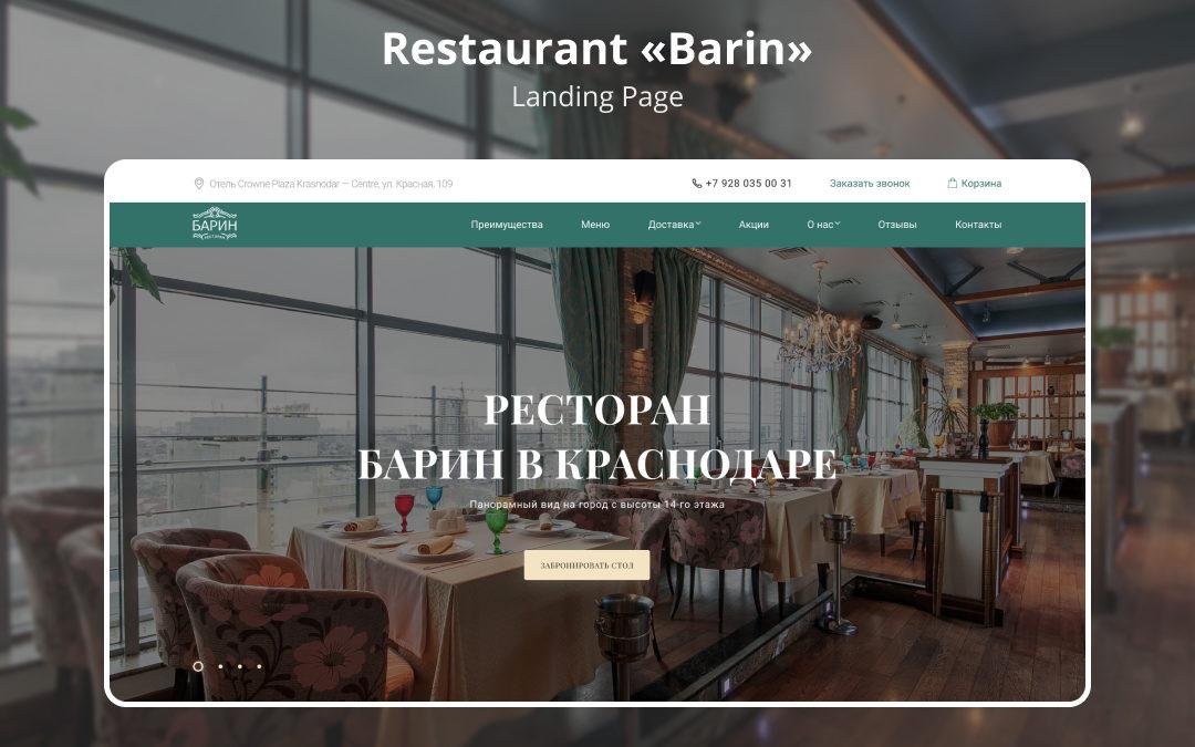 Сайт с функцией доставки для ресторана «Барин»