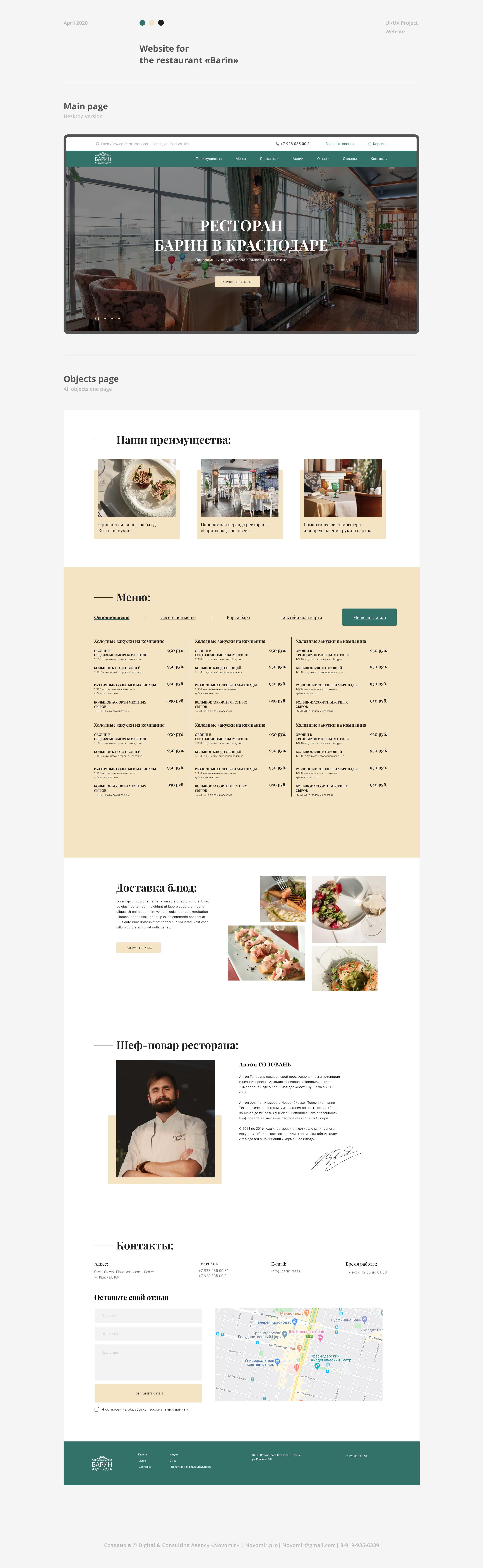 Портфолио - сайт доставки для ресторана Барин в Краснодаре