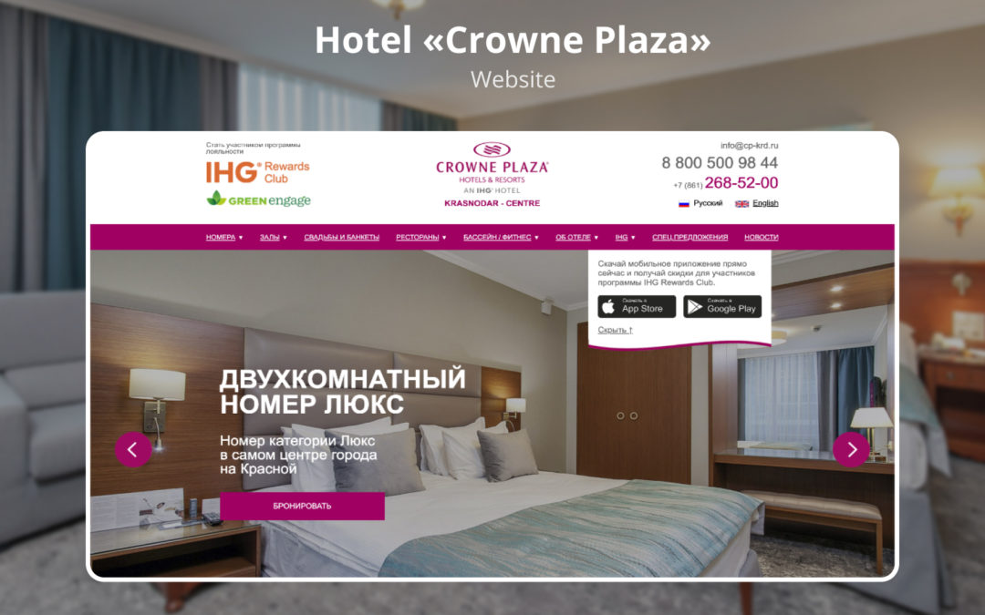 Сайт отеля Crown Plaza в Краснодаре