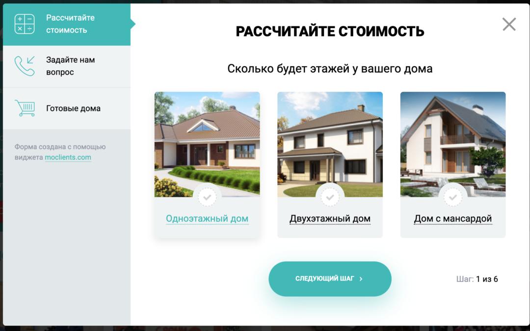 вопросы квиза для строительства домов