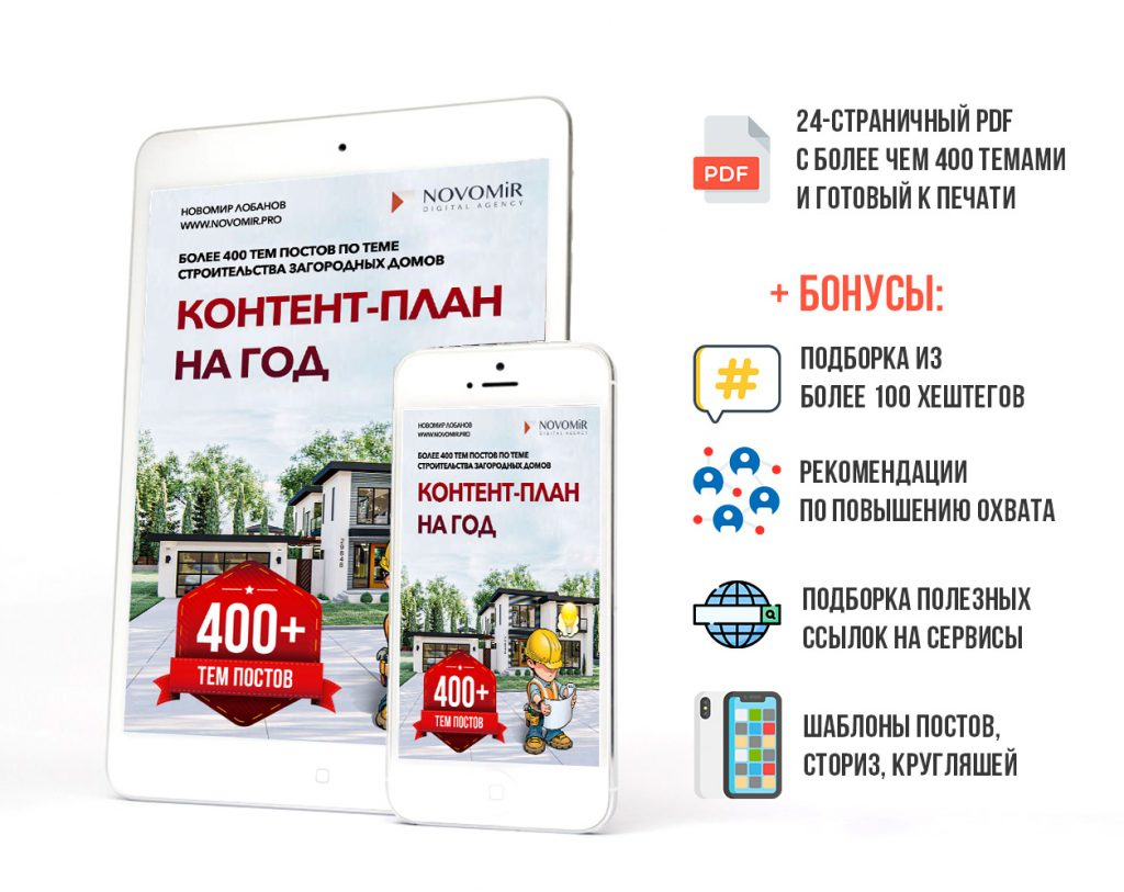 контент-план на год для строителя