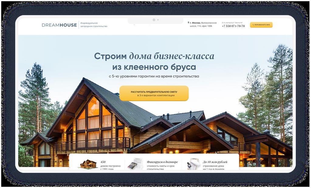 Типовая структура сайта по строительству домов