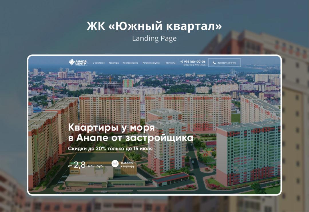 Лендинг ЖК Южный квартал для агентства недвижимости