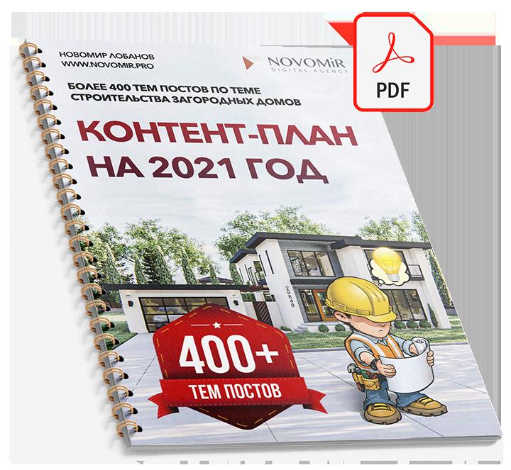 контент-план для строителя на 2021 год