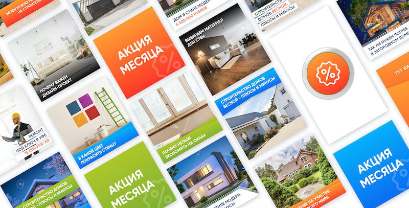 Продвижение строительной компании в интернете